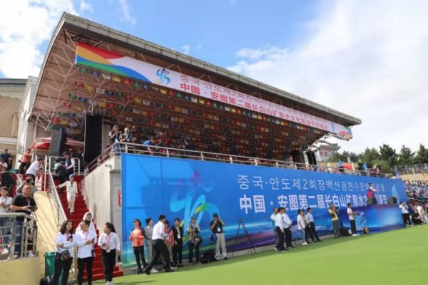 China`Antu 2nd Changbai Mountain Mineral Water Culture and Tourism Festival Kick Off